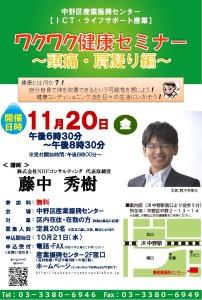jigyou20151120_ページ_1